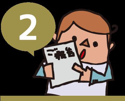 紡ぎ-つむぎ-のまごころサービス【3】無料出張見積り