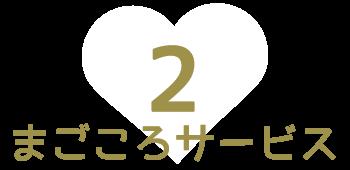 紡ぎ-つむぎ-のまごころサービス【2】