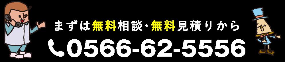 年中無休・即日対応 | 24時間受付中!! | 出張見積り無料!