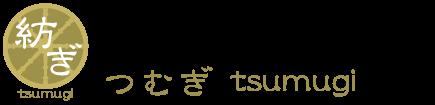 紡ぎ(つむぎ)-愛知・岐阜・三重・静岡、東海エリアの遺品整理・生前整理・不用品整理- | 愛知・岐阜・三重・静岡、東海エリアの遺品整理・生前整理 不用品整理など、『つむぎ』にお任せ下さい。